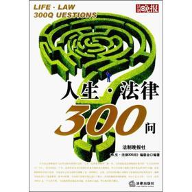人生·法律300问