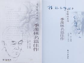 """當代國學大師、享""""國寶""""之譽者 季羨林 2006年 簽贈《名家精品系列 季羨林名篇佳作》一冊( 2005年 東方出版社一版一印)  HXTX101430"""