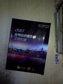 2017在粤香港服务业 企业名册.... ..