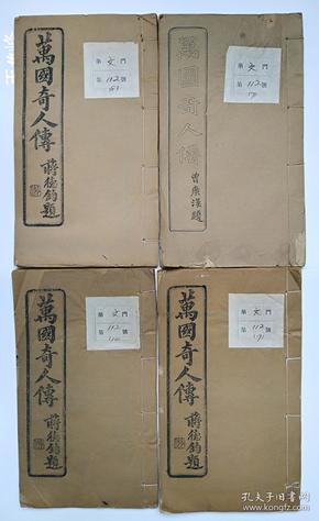 线装木刻:三湘文献 万 国 奇 人 传  四册