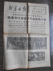 1976年1月16日【新华日报】周总理逝世内容。4开4版