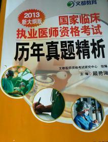 2013文都教育:国家临床执业医师资格考试历年真题精析