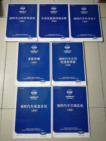 长安福特大学.培训专用教材.(高级全7册)