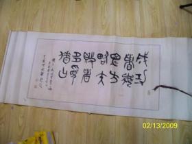 释觉友篆书【全绫精工(手工)装裱】长155厘米,宽61厘米