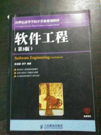 软件工程 第三版