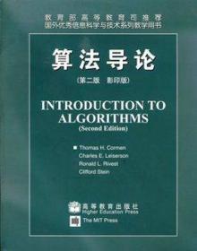 全新正版现货 算法导论(英文影印版第二版)