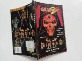 黑暗破坏神 2  完全攻略手册