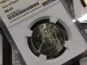 NGC评级67分 1986年国际和平年纪念币 NGC67和平年纪念币