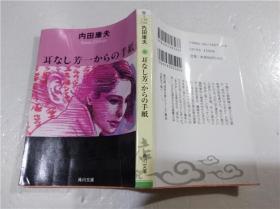 原版日本日文书 耳なし芳―からの手纸 内田康夫 株式会社角川书店 2004年2月 64开软精装