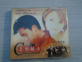 悲情城市 老CD2碟,  发货前都会测试,保证可以正常播放后发货。只发快递。详见书影