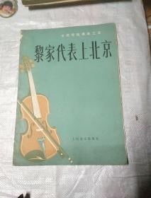 小提琴独奏曲三首-黎家代表上北京