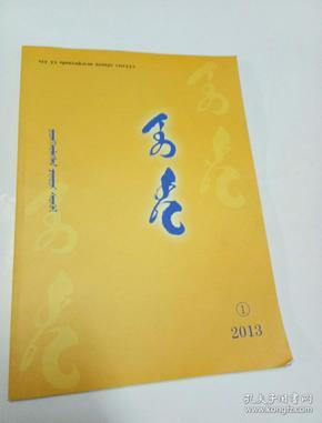 蒙文版期刊:昭乌达【2013年总2期】