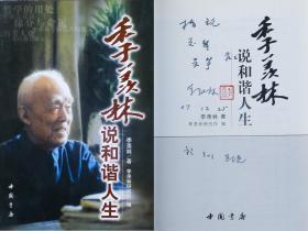 """當代國學大師、享""""國寶""""之譽者 季羨林 2007年 簽贈《季羨林說和諧人生》一冊(2008年 中國書店一版一印)HXTX101433"""