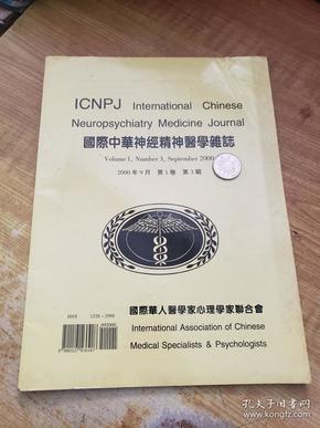 国际中华神经精神医学杂志(2000年9月第1卷第3期)(创刊后第3期)