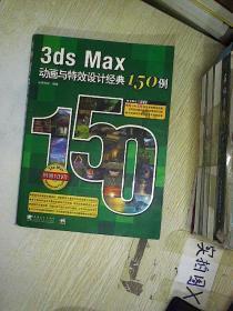 3ds Max动画与特效设计经典150例  无光盘 ,