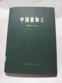 中国植物志四十六卷