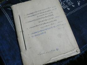吉林油田1984年  文件一组