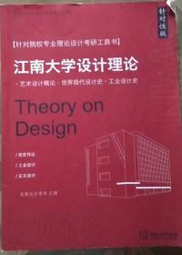 中国针对性设计考研第一品牌 针对性版 江南大学设计理论 艺术设计概论.世界现代设计史.工业设计史