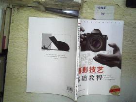 摄影技艺基础教程(New新一版)/高等院校摄影摄像基础教材     . .