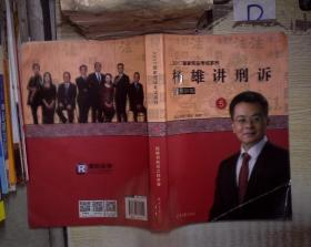 2017国家司法考试系列 5:杨雄讲刑诉之精讲卷  。