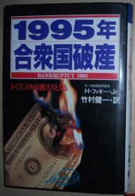 日文原版书 1995年合众国破产 かくて、ドルは纸クズとなる  / 美国1995年破产,美元成为纸屑 / 废纸