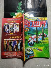 科幻世界增刊2003年金牛号