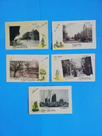 民国时期大连明信片5张合售