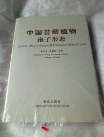中国苔藓植物孢子形态