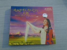天路 老CD2碟,  发货前都会测试,保证可以正常播放后发货。只发快递。详见书影