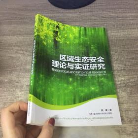 区域生态安全理论与实证研究