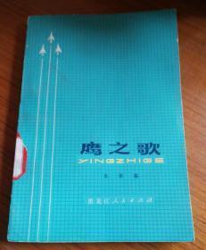《鹰之歌》(描写志愿军空军部队在朝鲜战场上,同美国空军作战的战斗小说集)