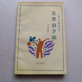 芝罘旧夕阳(作者签赠本)