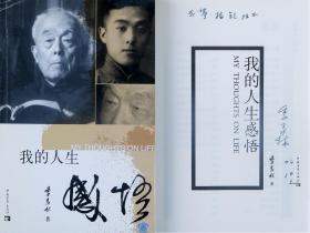 """當代國學大師、享""""國寶""""之譽者 季羨林 2006年簽贈《我的人生感悟》一冊(中國青年出版社 2006年版)  HXTX101435"""