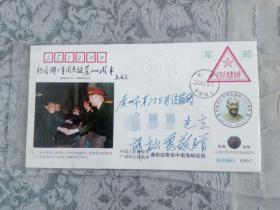 纪念邓小平诞辰100周年信封,全国集邮联会士广州驻军老年邮协执行会长