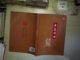 中华颂经/中华国学经典教育丛书 、