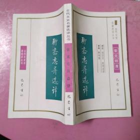 古代文史名著选译丛书 聊斋志异选译