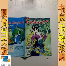 民间故事选刊    2013   7上