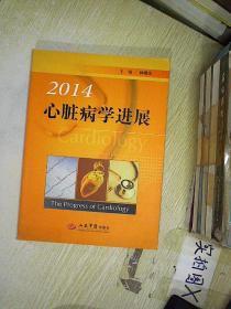 2014心脏病学进展