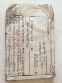Woodcut, Li Taibai's complete works in volume 789, three volumes bound thick.