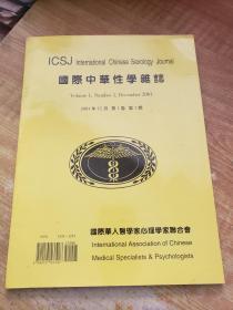 国际中华性学杂志(2001年12月第1卷第1期)(创刊号)(创刊于美国)(中英文)