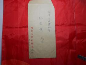 南开大学出版社 焦静宜 致 天津历史博物馆 张黎辉 信札一通一页