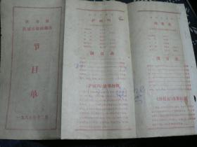1985年扶余县新城戏演出节目单