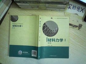 材料力学(Ⅰ)第5版:普通高等教育十一五国家级规划教材  ,
