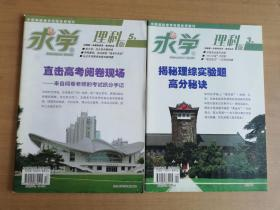 求学2013年3、5月总第347、339期(两册合售)【实物拍图 品相自鉴】