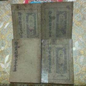 徐灵胎医书全集( 一 二 三 四) 四册全 民国25年洋装版