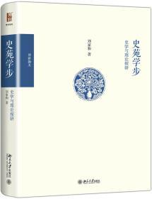 史苑学步:史学与理论探研(精)