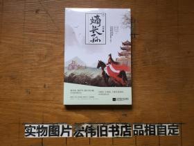 嫡长孙·叁(未拆封)