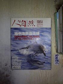 人与自然  2009  2