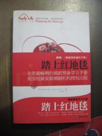 踏上红地毯:《踏上红地毯——婚前预备学习手册》