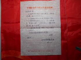 中国社会科学院近代史研究所 佚名  致 天津历史博物馆 张黎辉 信札一通一页